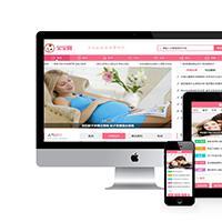 健康育儿母婴新闻资讯类网站mip织梦模板