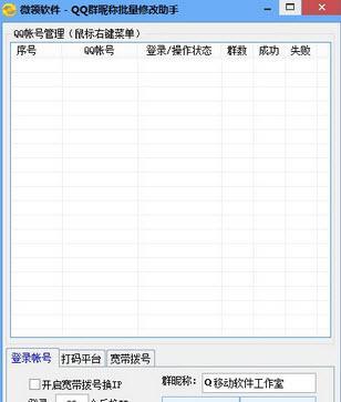 qq营销软件合集【群发、群活跃等多种+破解版】 免费版