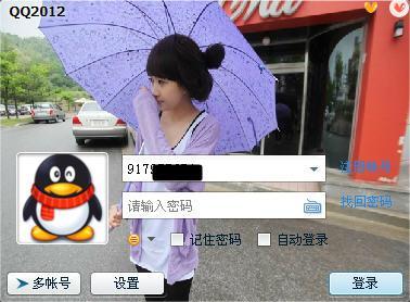 晨风QQ透明皮肤修改器 免费破解版