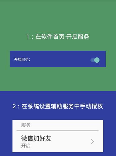 微信自动添加好友软件安卓版