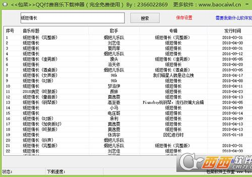 包菜QQ付费音乐免费下载神器 2.10