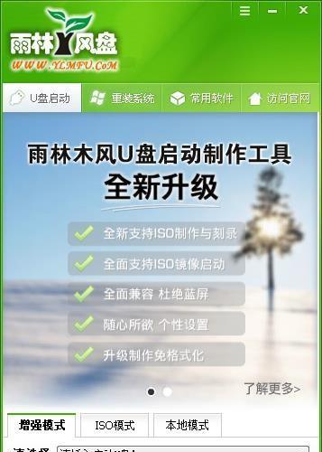 雨林风盘U盘重装系统v10.3官方版