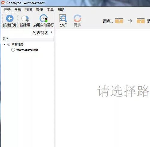 GoodSync文件同步备份10.11.8.8免费企业版