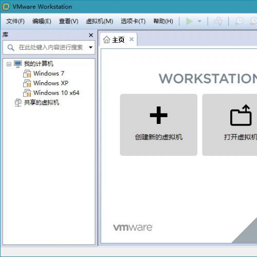VMware Workstationv免费虚拟机 官方完整版