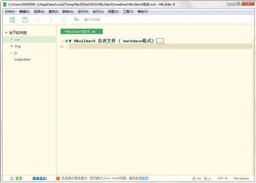 HBuilderX v2.7.9.2