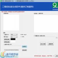 奈末二维码生成助手 v8.9官方正版免费下载