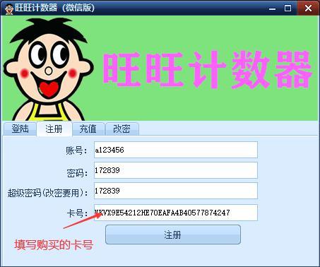 旺旺微信计数器 v1.1官方免费版下载