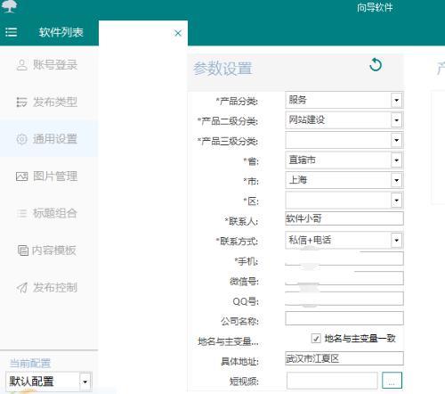百姓网发布信息软件 v1.1.0.690免费版本
