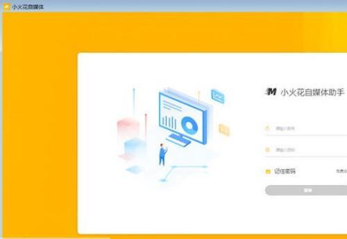 小火花自媒体助手 v0.7.4 官方版下载