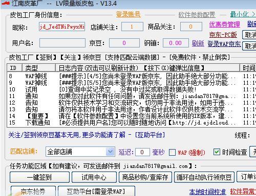 京东活动助手 v13.4批量查询工具下载