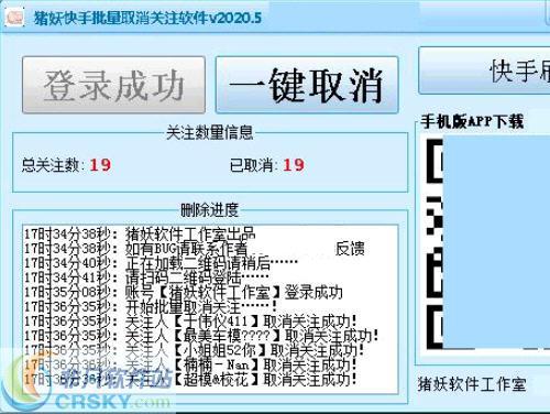 快手批量取消关注软件 v2020.5官方免费下载