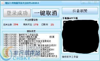 抖音批量取消关注软件 v2020.5官方免费下载