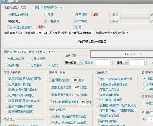 大仙一键搬图 v40.0.3.9淘宝搬图软件下载