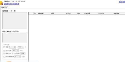 小鸭网络店铺监控 v1.0.7441