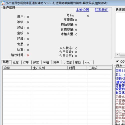 小白全民农场安卓互通版辅助 v3.4