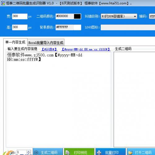 二维码批量生成识别软件 v3.0免费下载