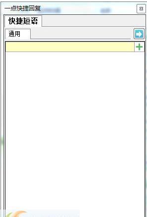一点快捷回复软件 v1.6.9.0免费辅助下载