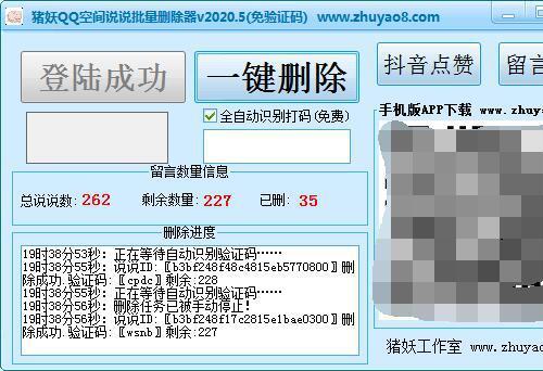 猪妖QQ空间说说批量删除软件 免费下载