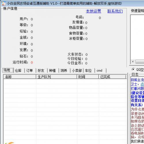 小白全民农场安卓互通版辅助 免费下载