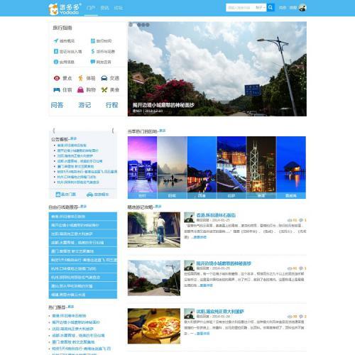 游多多蓝色旅行 商业版GBK/discuz x3.1/3.2旅游门户网站模板