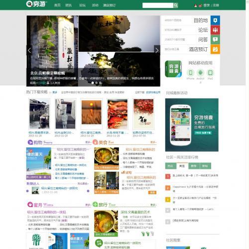 穷游网模板 商业版旅游网模板 Discuz!X3.1旅游门户论坛模板