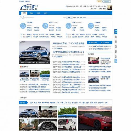 汽车之家门户信息Discuz3.1_X3.2模板 Discuz插件 dz3.2模板