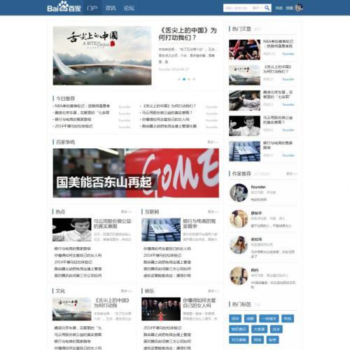 百度百家蓝色门户dz X3.1_X3.2博客作家专栏分享交流discuz模板