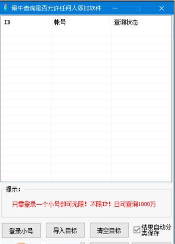 最牛查询QQ是否允许任何人添加软件