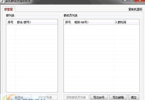 吴氏QQ群成员提取助手 v1.37