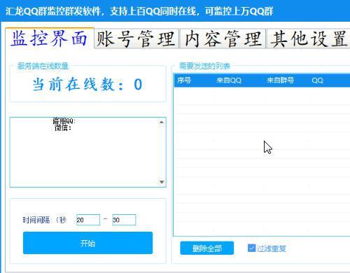 汇龙QQ群监控系统 v5.0