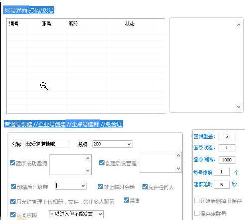 onli批量安卓建群 v1.7