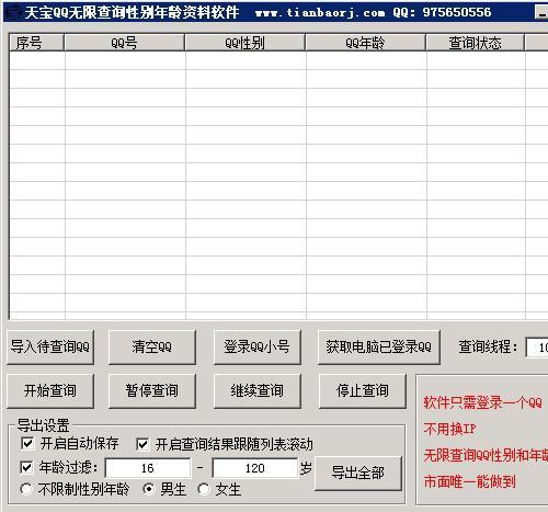 天宝QQ无限查询性别年龄资料软件