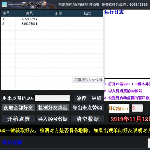 QQ检测单向双向好友并点赞软件