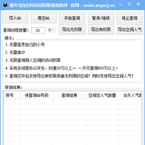 最牛QQ空间访问权限查询软件