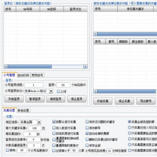 最牛QQ群采集器 v11.8