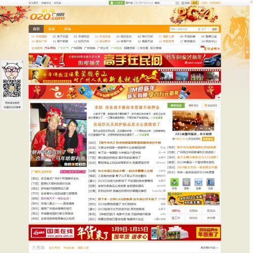 discuzx3.1模板 discuz x3.1门户模板 仿广州网模板和论坛