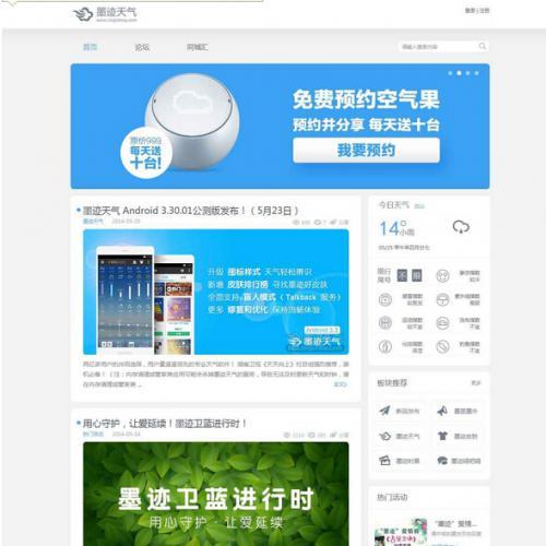 discuz3.1仿墨迹官方网站门户+新闻频道+论坛