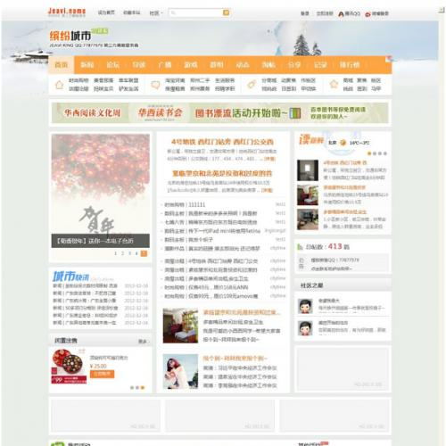 Discuz!X3.0模板 JEAVIKING缤纷城市门户风格