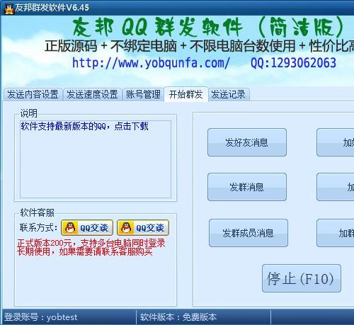 友邦飞来QQ群发软件 v6.46