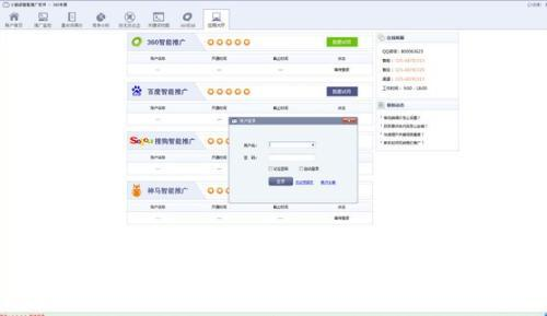 小脑袋智能推广软件360专版 v3.0.1.3