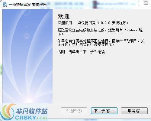 一点快捷回复软件 v1.7.1.0