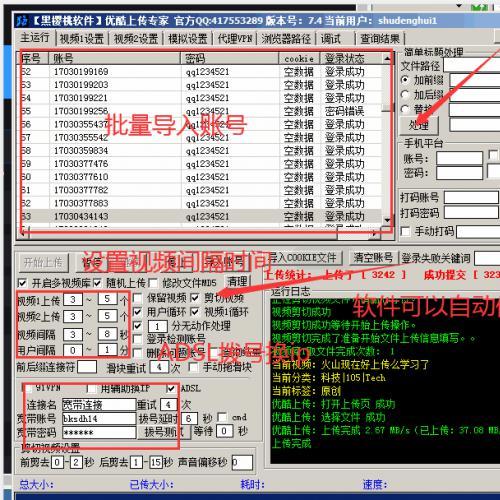 新浪微博视频批量上传软件 v1.4