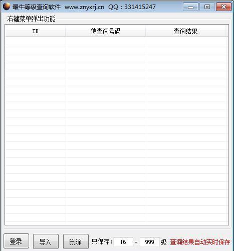 最牛QQ等级查询软件 v1.3