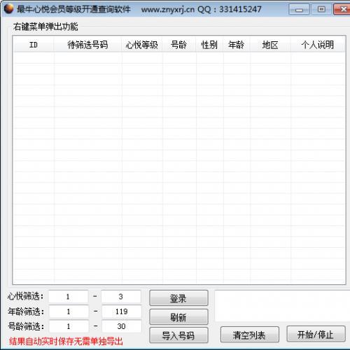 QQ心悦会员等级开通查询软件 V3.3