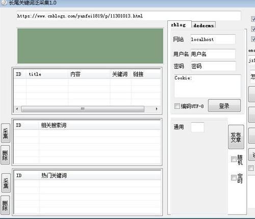 长尾关键词泛采集软件 v1.0
