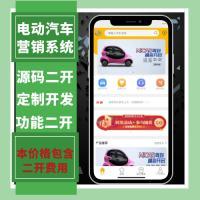 【迅炎科技】(包含二开费用)新能源电动汽车线上互动营销平台
