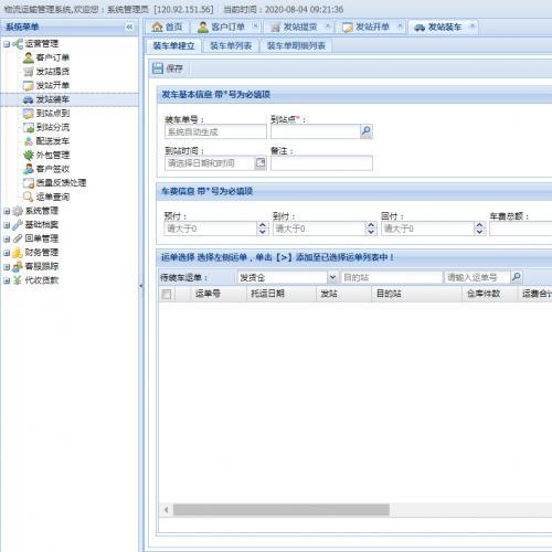 TMS物流运输管理系统源码