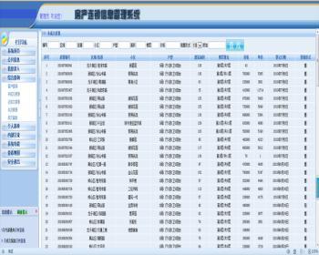 ASP.NET房产中介管理系统源码 房产管理系统源码