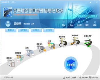 MVC交通建设项目管理信息化源码