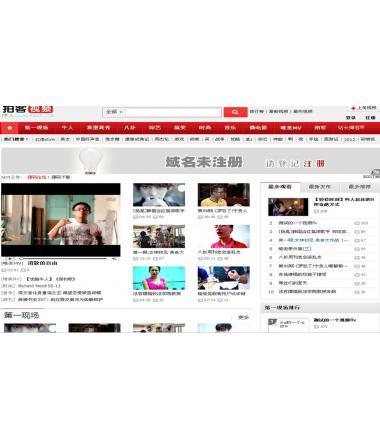 仿搜狐视频站源码